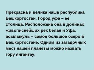 Прекрасна и велика наша республика Башкортостан. Город уфа – ее столица. Рас