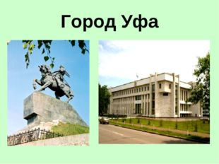 Город Уфа