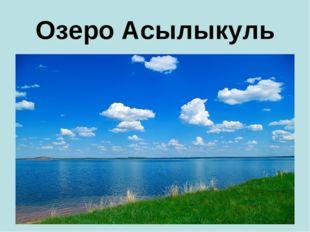 Озеро Асылыкуль