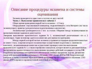 Описание процедуры экзамена и системы оценивания  Экзамен проводится в оди