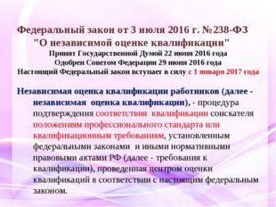 """Федеральный закон от 3 июля 2016 г. №238-ФЗ """"О независимой оценке квалификаци"""