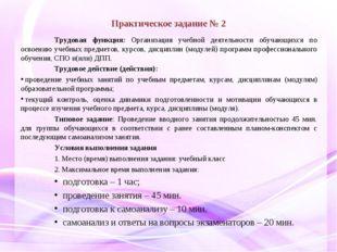 Практическое задание № 2 Трудовая функция: Организация учебной деятельности