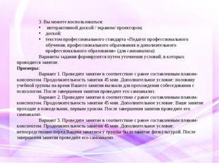 3. Вы можете воспользоваться: интерактивной доской / экраном/ проектором; д