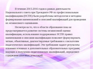 В течение 2015-2016 годов в рамках деятельности Национального совета при Пре