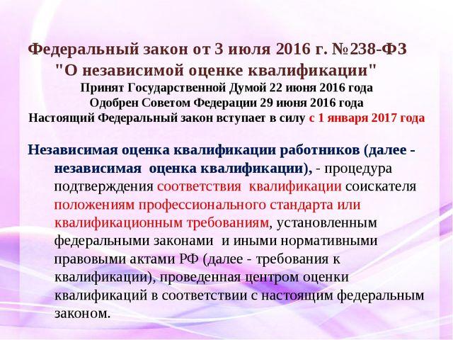 """Федеральный закон от 3 июля 2016 г. №238-ФЗ """"О независимой оценке квалификаци..."""