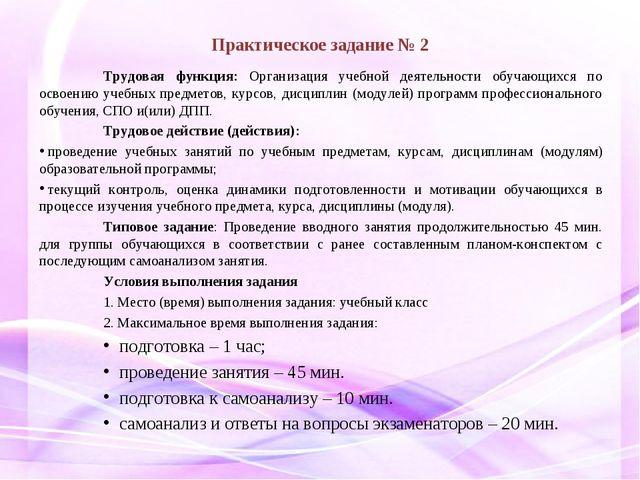 Практическое задание № 2 Трудовая функция: Организация учебной деятельности...