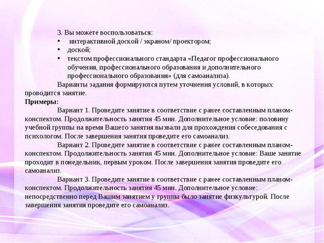 3. Вы можете воспользоваться: интерактивной доской / экраном/ проектором; д...