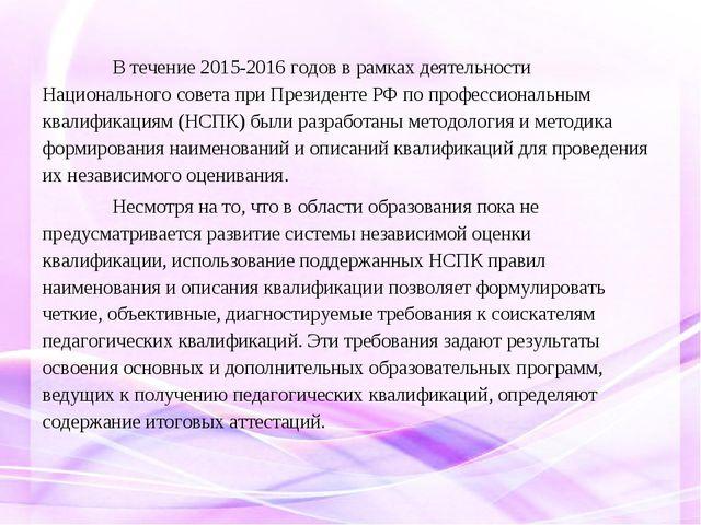 В течение 2015-2016 годов в рамках деятельности Национального совета при Пре...