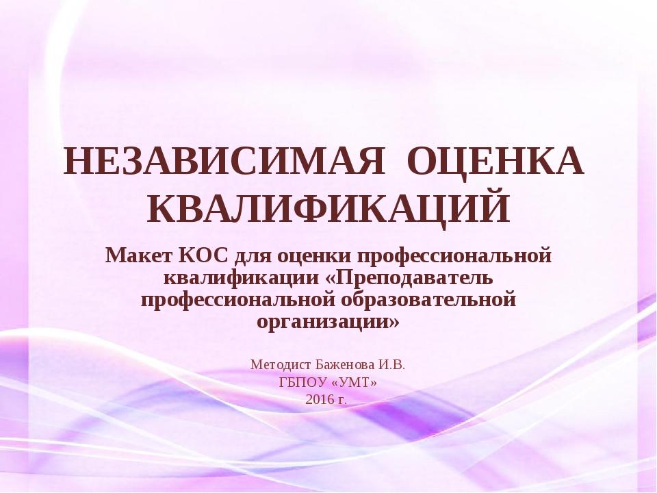 НЕЗАВИСИМАЯ ОЦЕНКА КВАЛИФИКАЦИЙ Макет КОС для оценки профессиональной квалифи...