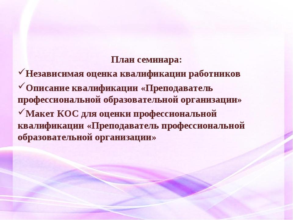 План семинара: Независимая оценка квалификации работников Описание квалификац...