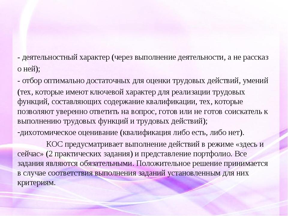- деятельностный характер (через выполнение деятельности, а не рассказ о ней)...