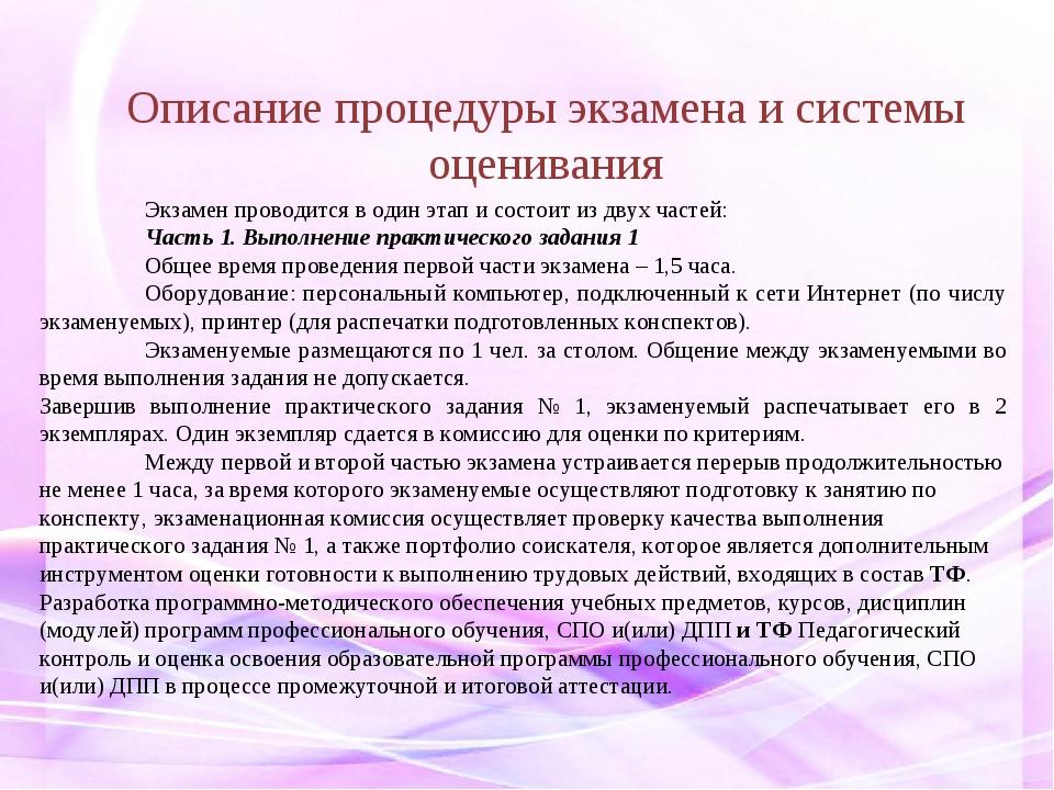 Описание процедуры экзамена и системы оценивания  Экзамен проводится в оди...
