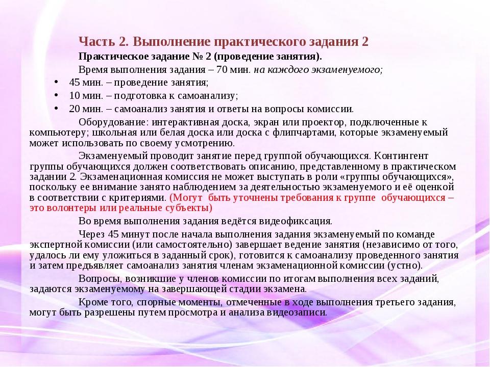 Часть 2. Выполнение практического задания 2 Практическое задание № 2 (прове...