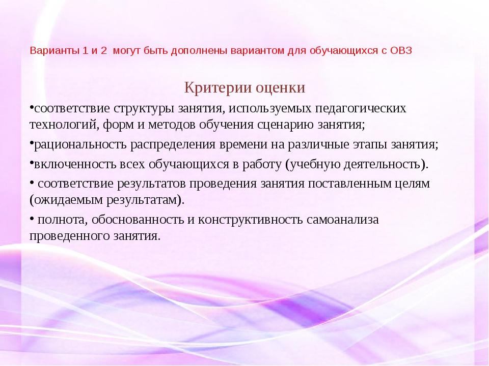 Варианты 1 и 2 могут быть дополнены вариантом для обучающихся с ОВЗ Критерии...