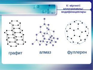 Көміртектің аллотропиялық модификациялары графит алмаз фуллерен