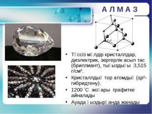 А Л М А З Түссіз мөлдір кристаллдар, диэлектрик, зергерлік асыл тас (бриллиан