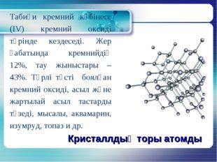 Табиғи кремний көбінесе (IV) кремний оксиді түрінде кездеседі. Жер қабатында
