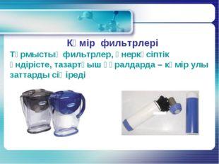 Көмір фильтрлері Тұрмыстық фильтрлер, өнеркәсіптік өндірісте, тазартқыш құрал