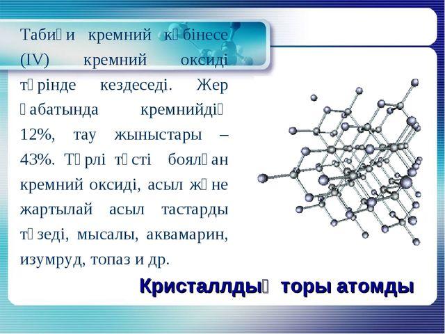 Табиғи кремний көбінесе (IV) кремний оксиді түрінде кездеседі. Жер қабатында...