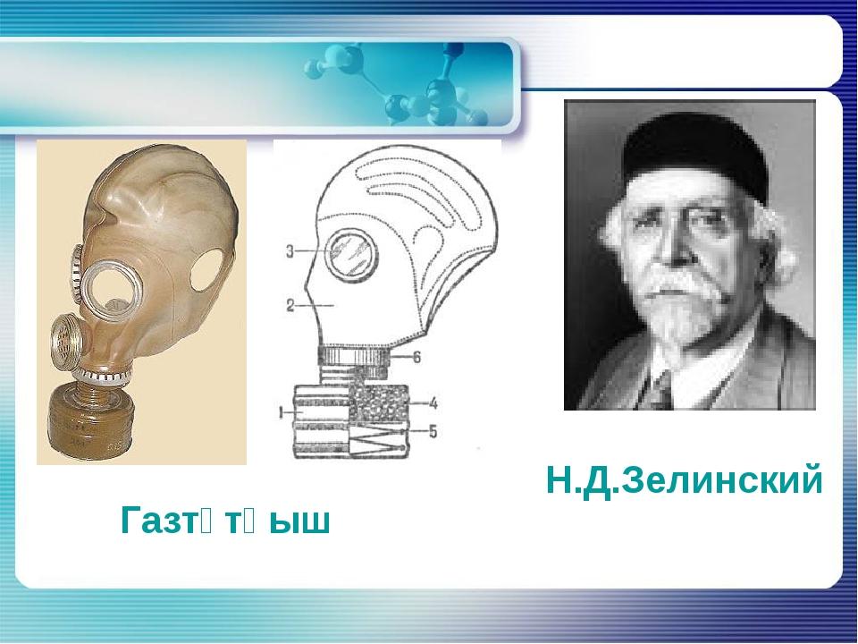 Н.Д.Зелинский Газтұтқыш