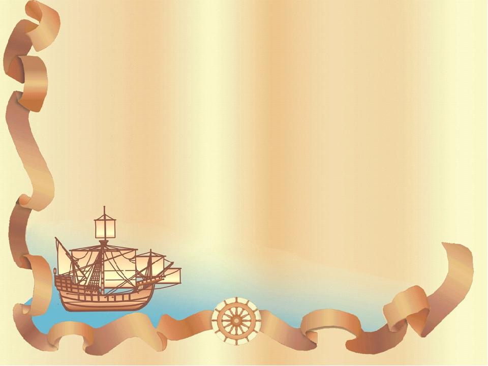Задание 1. Установите соответствие 1. 1500 – 1502 гг. А Веспуччи А. Третья эк...
