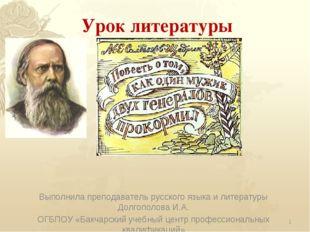 Урок литературы Выполнила преподаватель русского языка и литературы Долгополо