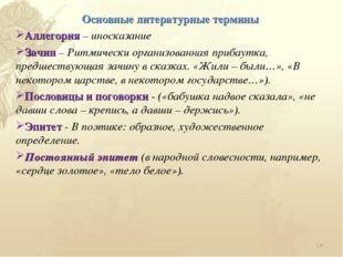 Основные литературные термины Аллегория – иносказание Зачин – Ритмически орга