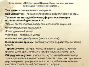 Тема урока: «М.Е.Салтыков-Щедрин «Повесть о том, как один мужик двух генерало