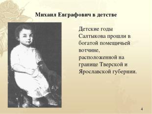 * Михаил Евграфович в детстве Детские годы Салтыкова прошли в богатой помещич
