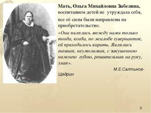 * Мать, Ольга Михайловна Забелина, воспитанием детей не утруждала себя, все е