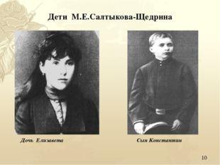 * Дети М.Е.Салтыкова-Щедрина Дочь Елизавета Сын Константин