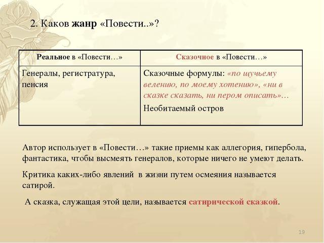 2. Каков жанр «Повести..»? Автор использует в «Повести…» такие приемы как алл...