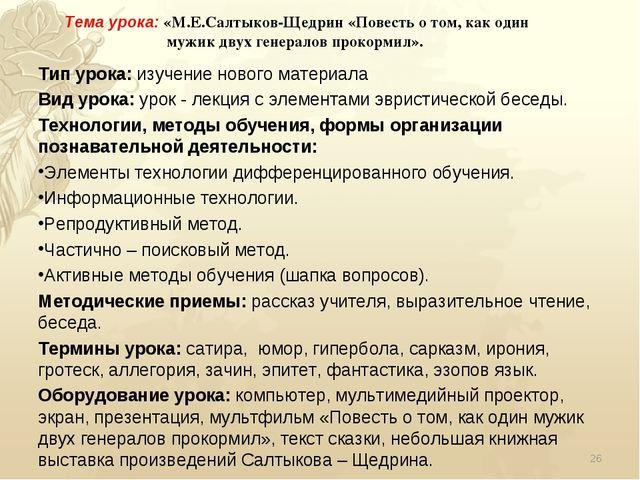 Тема урока: «М.Е.Салтыков-Щедрин «Повесть о том, как один мужик двух генерало...