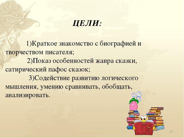 ЦЕЛИ: 1)Краткое знакомство с биографией и творчеством писателя; 2)Показ особе...