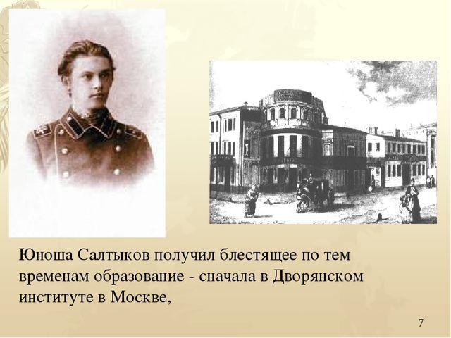 * Юноша Салтыков получил блестящее по тем временам образование - сначала в Дв...