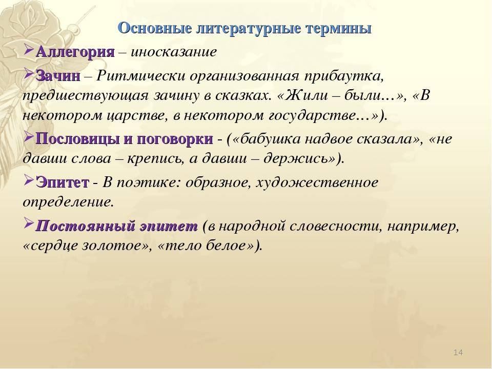Основные литературные термины Аллегория – иносказание Зачин – Ритмически орга...