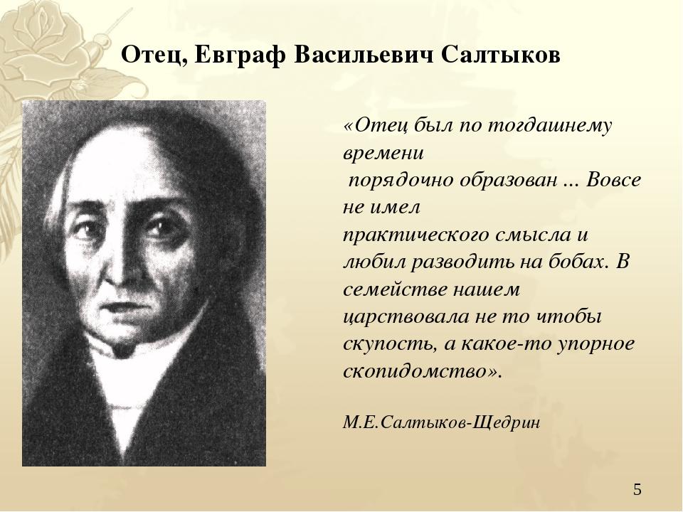 * Отец, Евграф Васильевич Салтыков «Отец был по тогдашнему времени порядочно...