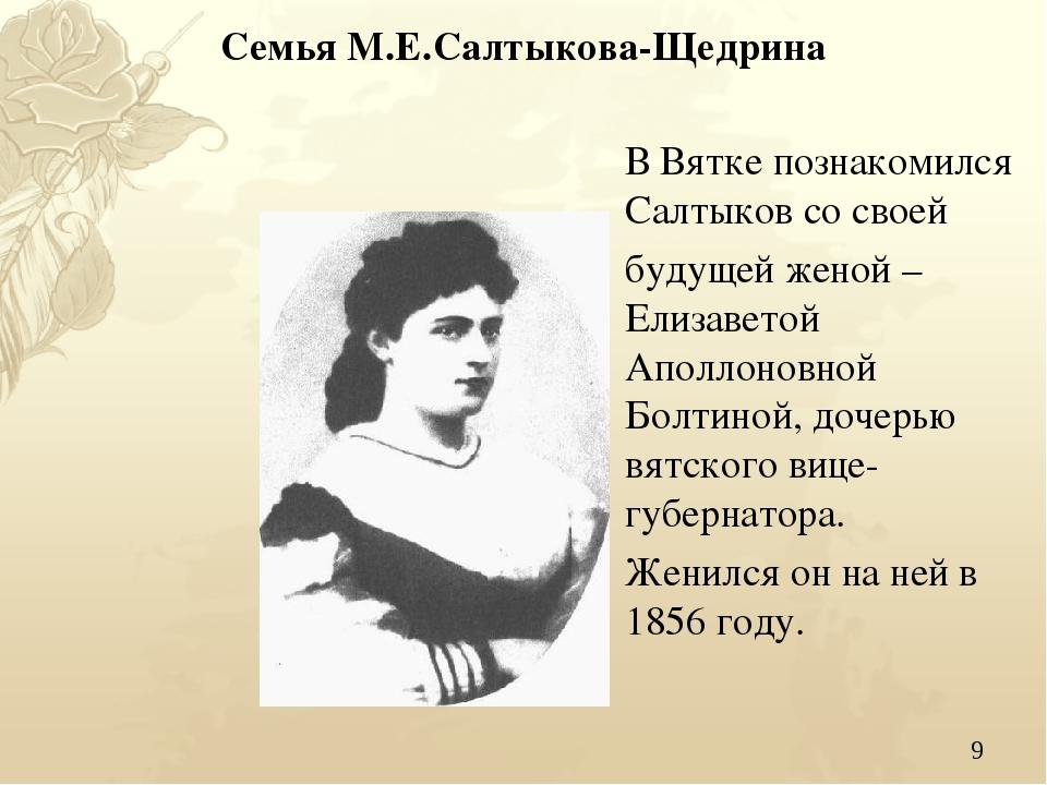 * Семья М.Е.Салтыкова-Щедрина В Вятке познакомился Салтыков со своей будущей...