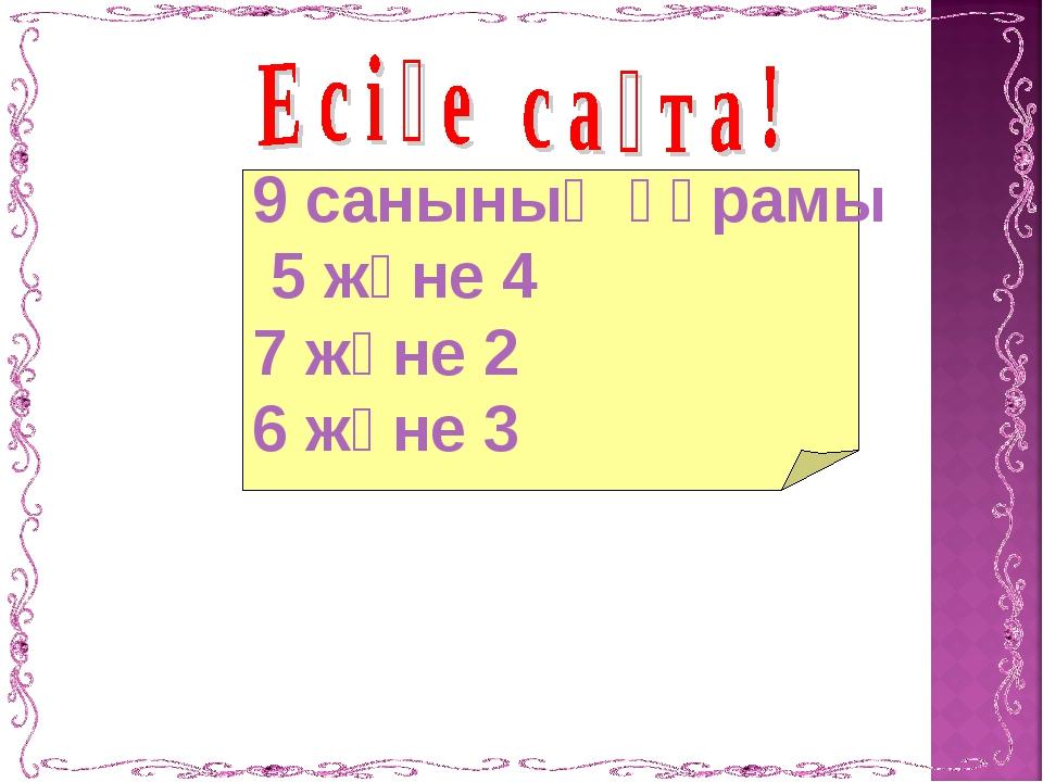 9 санының құрамы 5 және 4 7 және 2 6 және 3