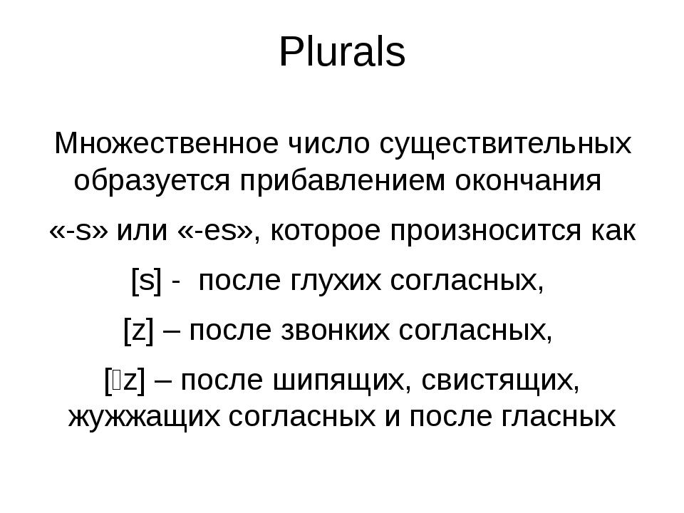 Plurals Множественное число существительных образуется прибавлением окончания...