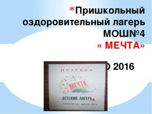 ЛЕТО 2016 Пришкольный оздоровительный лагерь МОШ№4 « МЕЧТА»