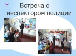 Встреча с инспектором полиции