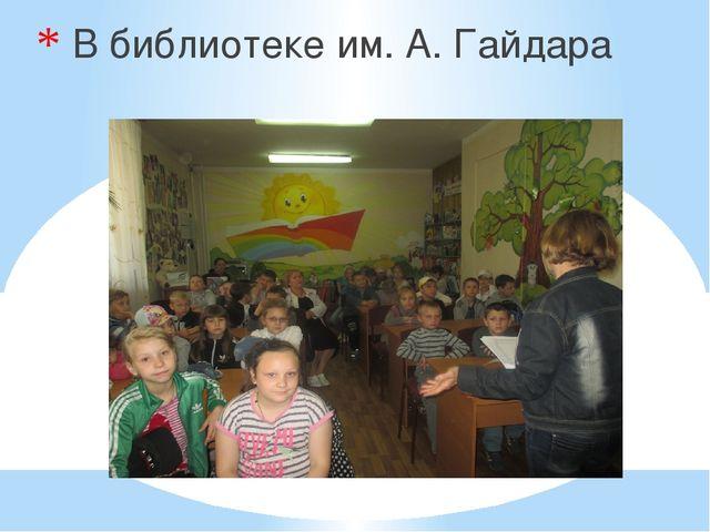 В библиотеке им. А. Гайдара