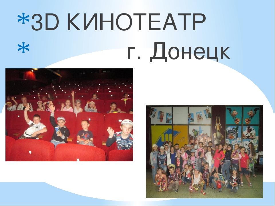 3D КИНОТЕАТР г. Донецк