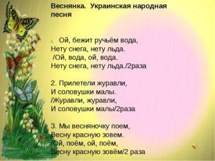 Веснянка. Украинская народная песня Ой, бежит ручьём вода, Нету снега, нету л