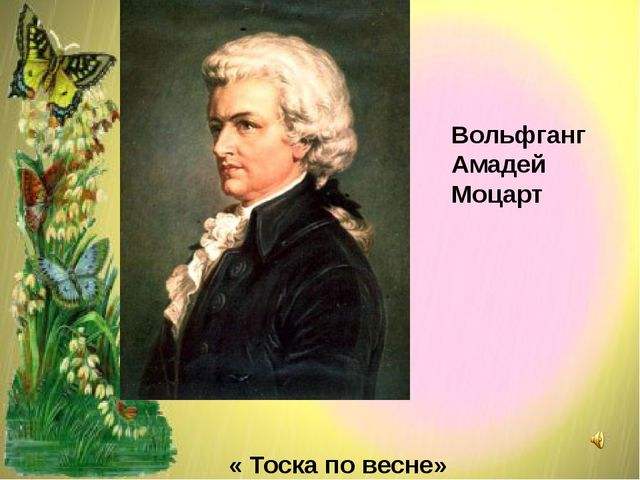 « Тоска по весне» Вольфганг Амадей Моцарт