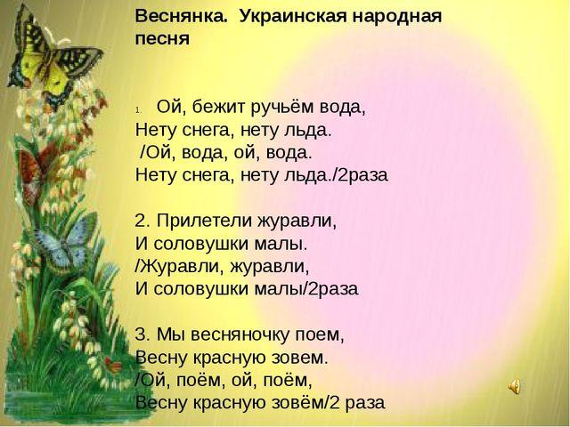 Веснянка. Украинская народная песня Ой, бежит ручьём вода, Нету снега, нету л...