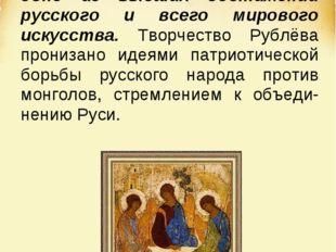 Искусство Андрея Рублёва – гени-ального художника Древней Руси - одно из высш