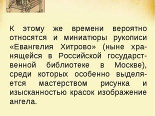 К этому же времени вероятно относятся и миниатюры рукописи «Евангелия Хитрово