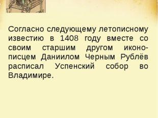 Согласно следующему летописному известию в 1408 году вместе со своим старшим